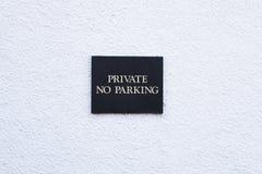 Κανένα ιδιωτικό ελάχιστο μαύρο σημάδι χώρων στάθμευσης στον κενό άσπρο τοίχο στοκ εικόνες
