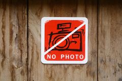 κανένα σήμα φωτογραφιών Στοκ φωτογραφίες με δικαίωμα ελεύθερης χρήσης