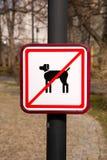 Κανένα σημάδι σκυλιών Στοκ Φωτογραφία