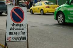 Κανένα σταματώντας σημάδι σε έναν δρόμο της Μπανγκόκ Στοκ εικόνα με δικαίωμα ελεύθερης χρήσης