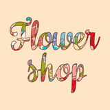 κατάστημα απεικόνισης λουλουδιών smellcomp Λογότυπα κηπουρικής Στοκ Εικόνες