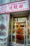 Κατάστημα σε Chinatown, Μόντρεαλ στοκ φωτογραφία