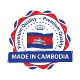 Κατασκευασμένος στην Καμπότζη εξαιρετική ποιότητα Στοκ φωτογραφίες με δικαίωμα ελεύθερης χρήσης