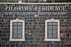 Κατοικία προσκυνητών της ρωσικής αποστολής στην Ιερουσαλήμ Στοκ φωτογραφία με δικαίωμα ελεύθερης χρήσης