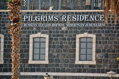 Κατοικία προσκυνητών της ρωσικής αποστολής στην Ιερουσαλήμ Στοκ φωτογραφίες με δικαίωμα ελεύθερης χρήσης