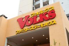 Καφές εστιατορίων Steakhouse Volks στοκ φωτογραφία
