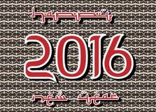 2016 καλή χρονιά Αραβικά Στοκ Εικόνες