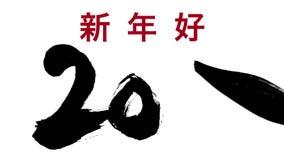 Καλή χρονιά το 2016 στα κινέζικα - καλλιγραφία γραψίματος με ένα κινεζικό μελάνι βουρτσών - ιδιαίτερα αντιπαρέβαλε - τηλεοπτική κ απόθεμα βίντεο