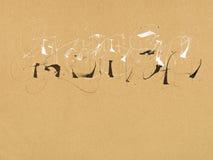 Καλλιγραφία brushwork, γράφοντας στο μπεζ υπόβαθρο εγγράφου Ελεύθερη απεικόνιση δικαιώματος