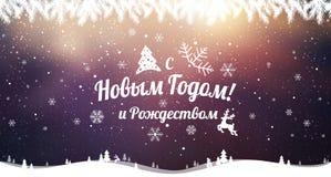 Κείμενο στα ρωσικά: Καλή χρονιά και Χριστούγεννα Ρωσική γλώσσα διανυσματική απεικόνιση