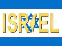 κείμενο χαρτών του Ισραήλ διανυσματική απεικόνιση