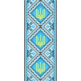 Κεντητική Ουκρανική εθνική τρίαινα διακοσμήσεων Στοκ εικόνες με δικαίωμα ελεύθερης χρήσης