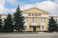 Κεντρική διοίκηση της κεντρικής τράπεζας της Ρωσίας για το Niz στοκ φωτογραφία