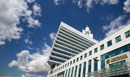 Κεντρικό γραφείο Sberbank στη Μόσχα, Ρωσία Στοκ εικόνα με δικαίωμα ελεύθερης χρήσης
