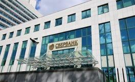 Κεντρικό γραφείο Sberbank στη Μόσχα, Ρωσία Στοκ φωτογραφίες με δικαίωμα ελεύθερης χρήσης