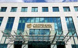 Κεντρικό γραφείο Sberbank στη Μόσχα, Ρωσία Στοκ Φωτογραφία