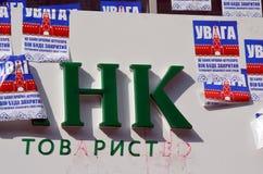 Κεντρικό γραφείο Sberbank στο Κίεβο Στοκ φωτογραφία με δικαίωμα ελεύθερης χρήσης