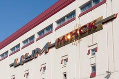 Κεντρικό κατάστημα του Μινσκ Στοκ Εικόνες