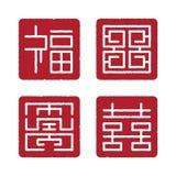 Κινέζικα τέσσερα που ευλογούν το τετραγωνικό γραμματόσημο σημαδιών Στοκ Φωτογραφίες