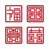 Κινέζικα τέσσερα που ευλογούν το τετραγωνικό γραμματόσημο σημαδιών Στοκ φωτογραφία με δικαίωμα ελεύθερης χρήσης