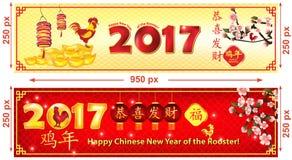 Κινεζικά νέα εμβλήματα έτους για το έτος 2017 Στοκ Φωτογραφία