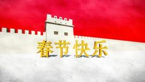 Κινεζικά νέα κείμενο έτους και Σινικό Τείχος της Κίνας απεικόνιση αποθεμάτων
