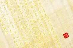 κινεζικά hieroglyphs Στοκ φωτογραφίες με δικαίωμα ελεύθερης χρήσης