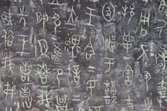 Κινεζικές αρχαίες γραφές Στοκ φωτογραφία με δικαίωμα ελεύθερης χρήσης