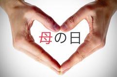 κινεζικές ευτυχείς μητέ&rho Στοκ εικόνες με δικαίωμα ελεύθερης χρήσης