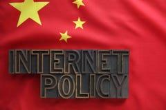 κινεζικές πολιτικές λέξεις Διαδικτύου σημαιών Στοκ φωτογραφία με δικαίωμα ελεύθερης χρήσης