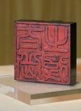κινεζική αρχαία επίσημη σφραγίδα Στοκ εικόνες με δικαίωμα ελεύθερης χρήσης