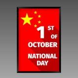 Κινεζική αφίσα διακοπών εθνικής μέρας με τη σημαία Στοκ Εικόνες
