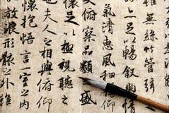 Κινεζική καλλιγραφία σε μπεζ χαρτί Στοκ φωτογραφίες με δικαίωμα ελεύθερης χρήσης