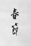 Κινεζική καλλιγραφία φεστιβάλ άνοιξη στοκ εικόνες