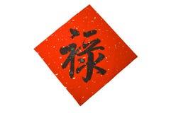 Κινεζική καλλιγραφία στοκ εικόνα