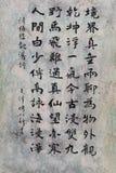 Κινεζική καλλιγραφία Grunge στην αναμνηστική πέτρα Στοκ εικόνα με δικαίωμα ελεύθερης χρήσης