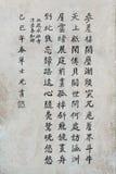 Κινεζική καλλιγραφία Grunge στην αναμνηστική πέτρα Στοκ Εικόνες