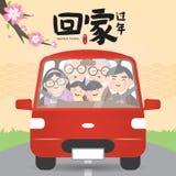 Κινεζική νέα έτους επιστροφής σπιτιών μετάφραση απεικόνισης συγκέντρωσης διανυσματική: Συγκέντρωση επιστροφής σπιτιών για το κινε διανυσματική απεικόνιση