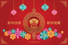 Κινεζική νέα ευχετήρια κάρτα έτους με το σκυλί, άνθος κερασιών, φανάρι απεικόνιση αποθεμάτων