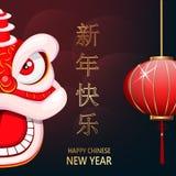 Κινεζική νέα κάρτα έτους με το παραδοσιακό λιοντάρι διανυσματική απεικόνιση