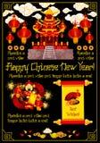 Κινεζική νέα κάρτα έτους της παγόδας με το κόκκινο φανάρι Στοκ Εικόνα