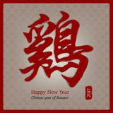 Κινεζική νέα hieroglyph έτους κάρτα Στοκ Εικόνες