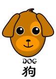 Κινεζική νέα zodiac έτους απεικόνιση για το 2018, το σκυλί Στοκ Φωτογραφία