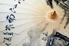 κινεζική ομπρέλα εγγράφο& Στοκ Εικόνες