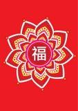 Κινεζική παραδοσιακή σύσταση διανυσματική απεικόνιση
