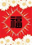 Κινεζική παραδοσιακή σύσταση απεικόνιση αποθεμάτων