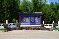 Κινεζική τέχνη ναών Στοκ εικόνες με δικαίωμα ελεύθερης χρήσης
