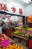 Κινεζική υπεραγορά στοκ εικόνες