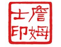 κινεζική james τέχνης σφραγίδα Στοκ εικόνες με δικαίωμα ελεύθερης χρήσης