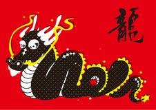 Κινεζικός-δράκος ελεύθερη απεικόνιση δικαιώματος